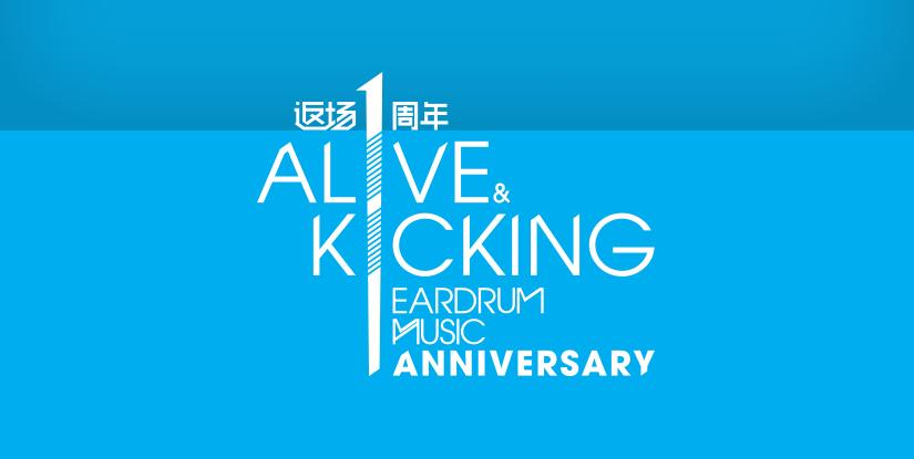 eardrum-1st-anniversary-feature