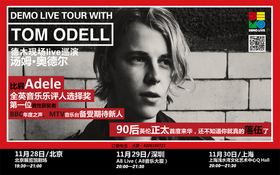 tom-odell-china-tour-2014-poster