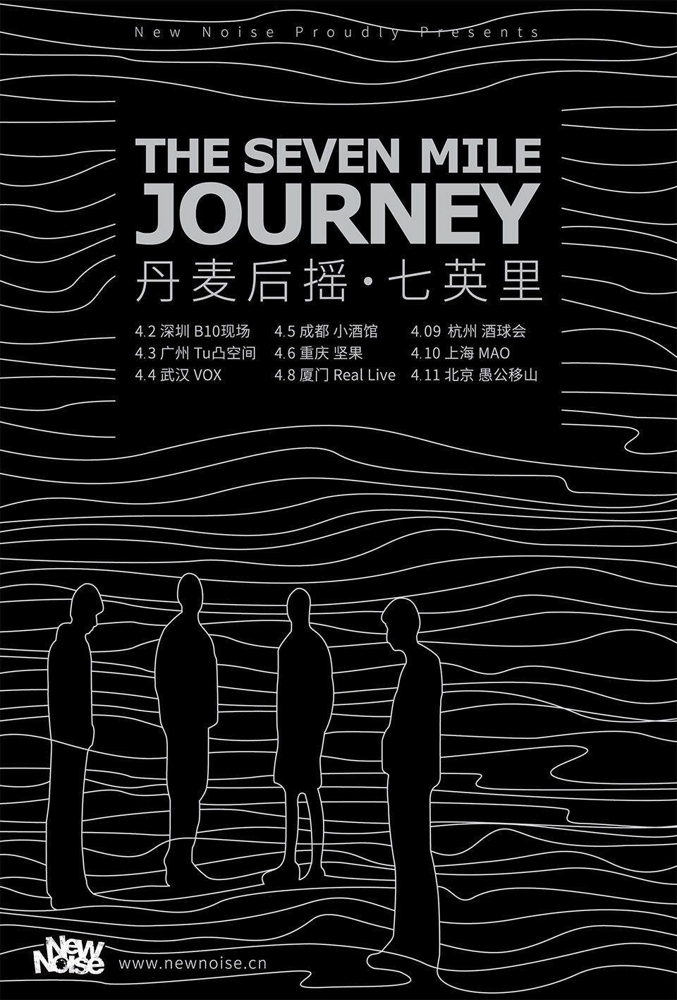 the-seven-mile-journey-china-tour-2015-poster