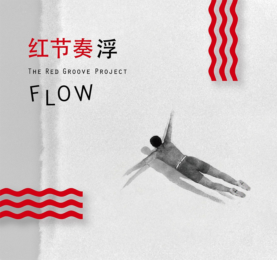 the-red-groove-project-flow