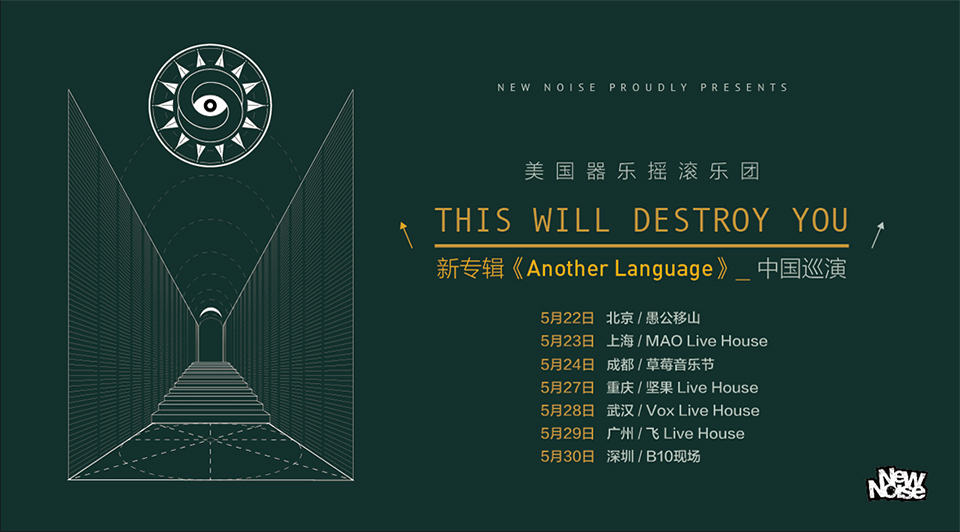this-will-destroy-you-china-tour-2015-feature