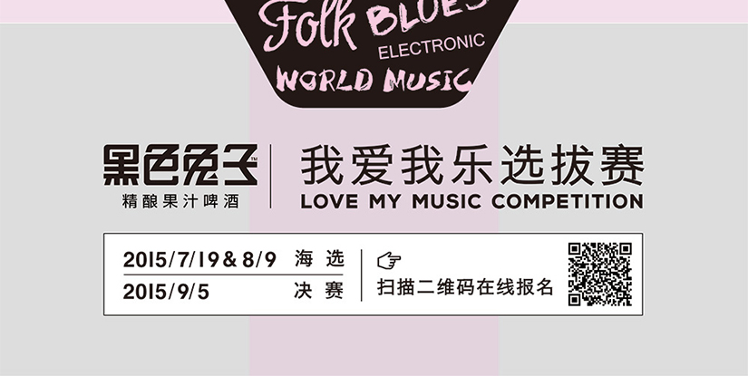 love-my-music-2015-feature