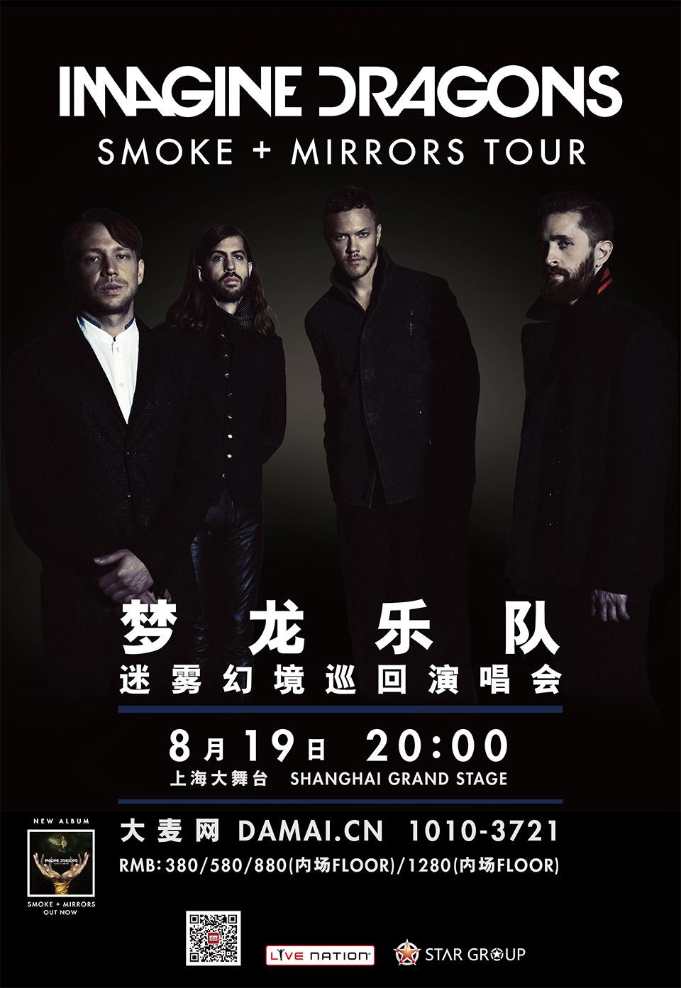 imagine-dragons-shanghai-live-2015-poster