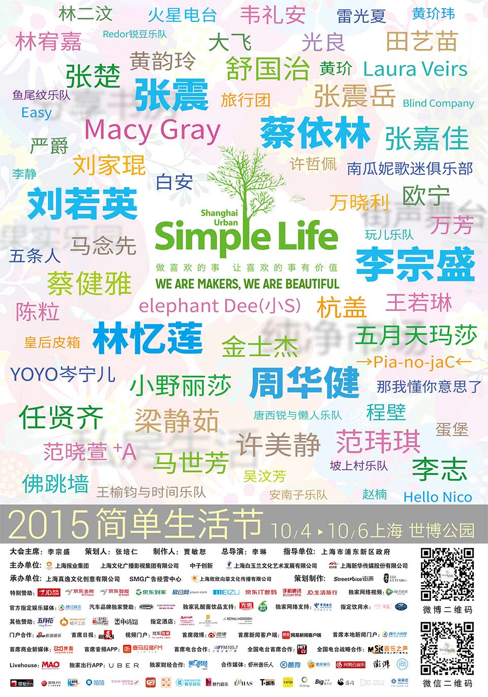 simple-life-2015-poster