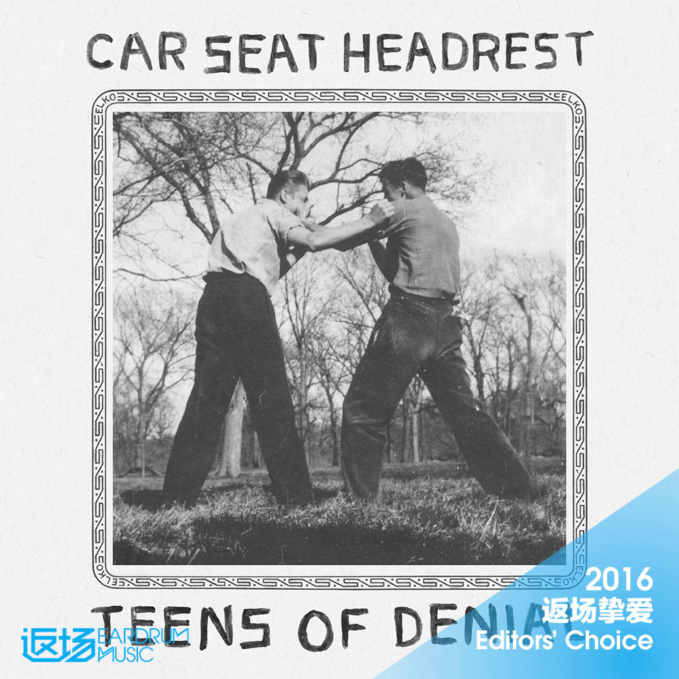 car-seat-headrest-eardrum-2016