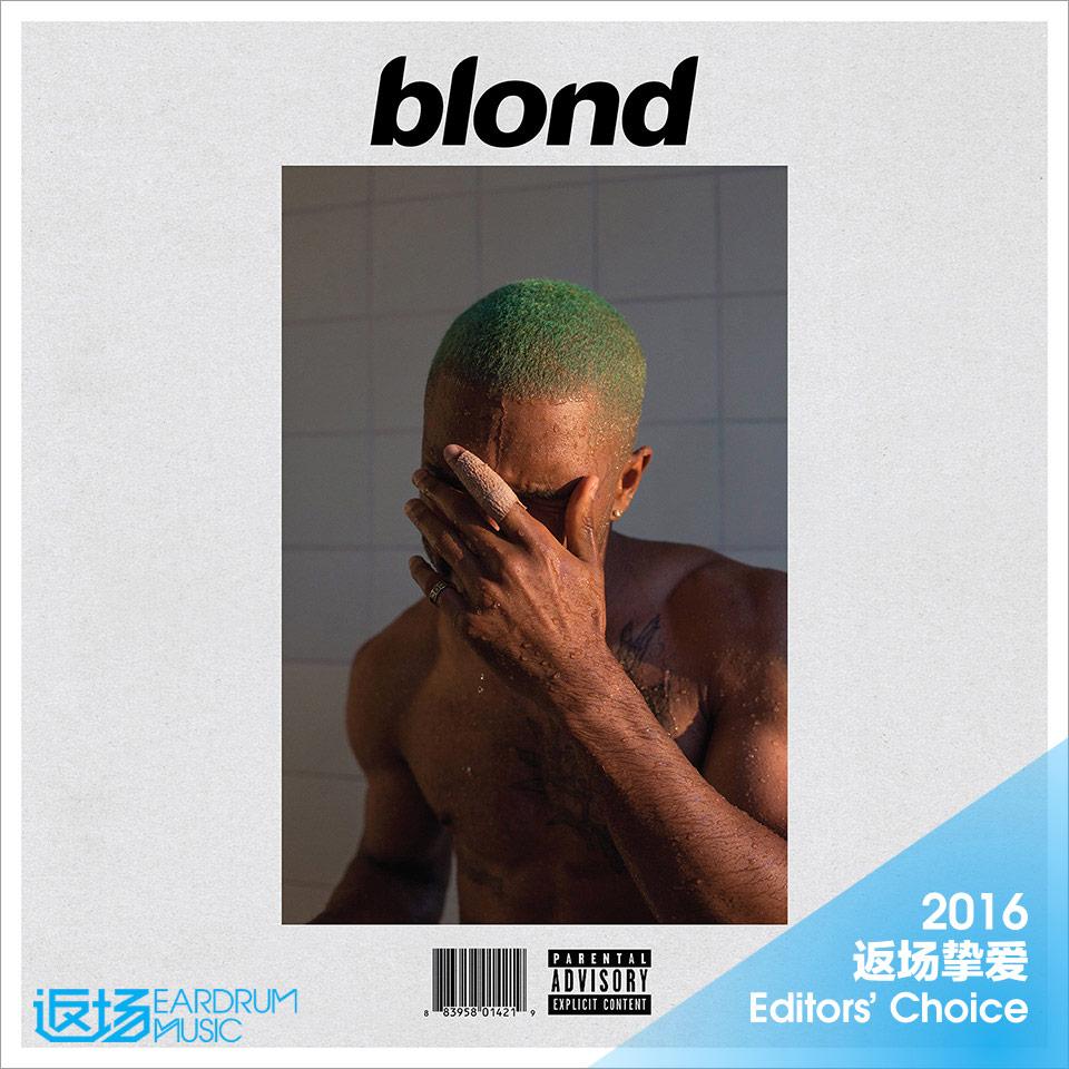 frank-ocean-eardrum-2016