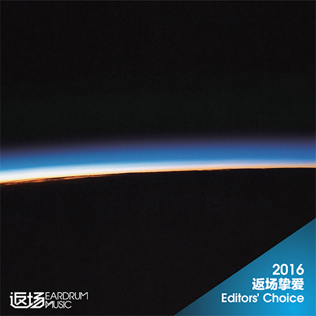 mystery-jets-curve-of-the-earth-eardrum-editors-pick-2016-feature