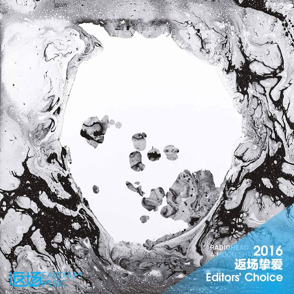radiohead-eardrum-2016