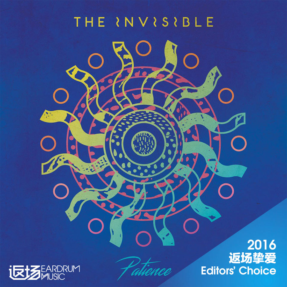 the-invisible-eardrum-2016