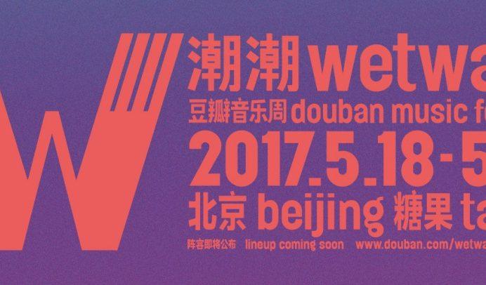 douban0-music-festival-main