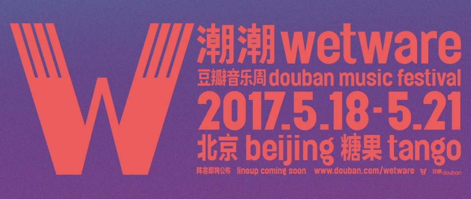 douban0-music-festival-main
