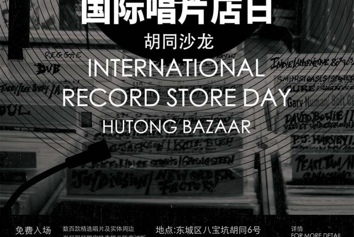 international-record-store-day-2017-poster