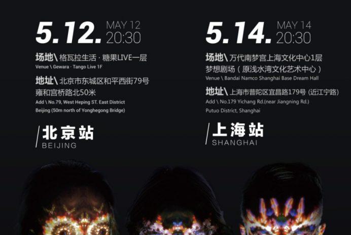mew-2017-china-tour-poster