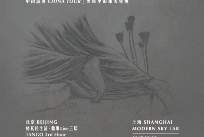 cigarettes-after-sex-2017-china-poster
