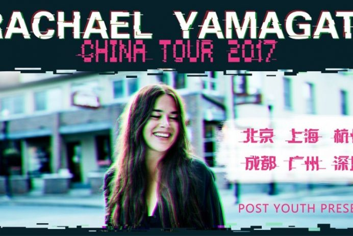 rachael-yamagata-2017-china-tour-poster-r