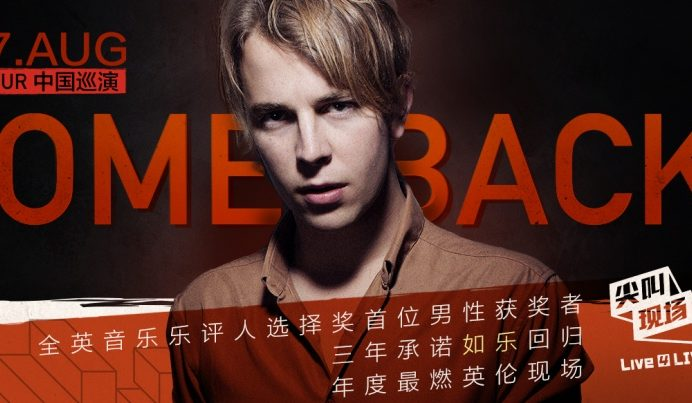 tom-odell-2017-china-tour-poster