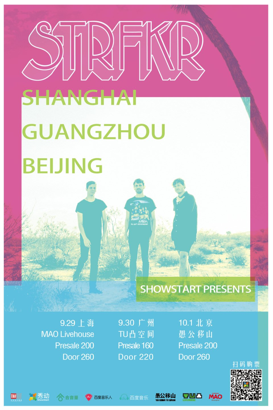 strfkr-2017-china-tour-poster