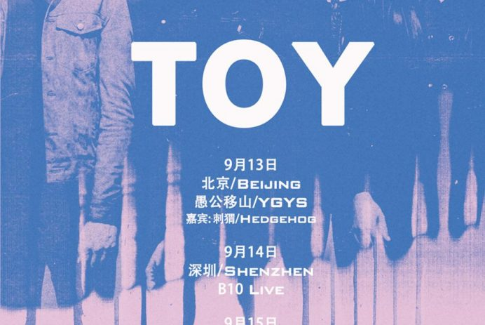 toy-2017-china-tour-poster