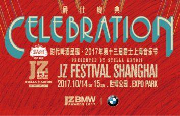 jz-festival-2017-shanghai-poster-r