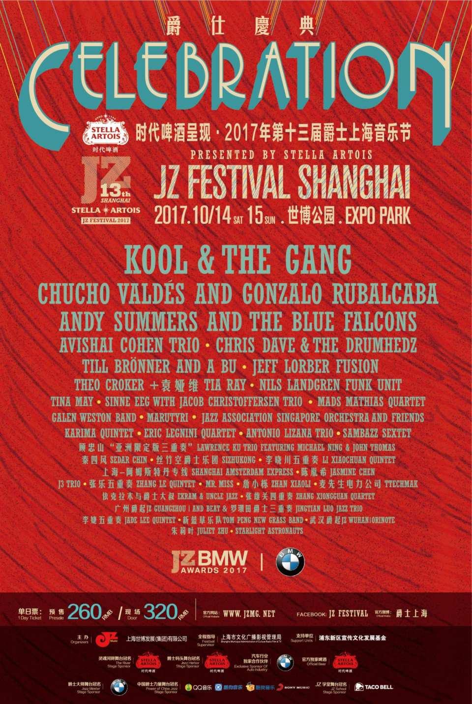 jz-festival-2017-shanghai-poster