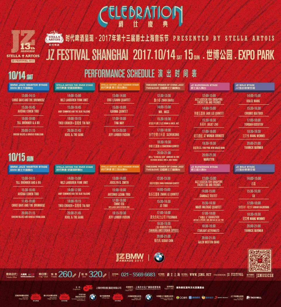 jz-festival-2017-shanghai-schedule