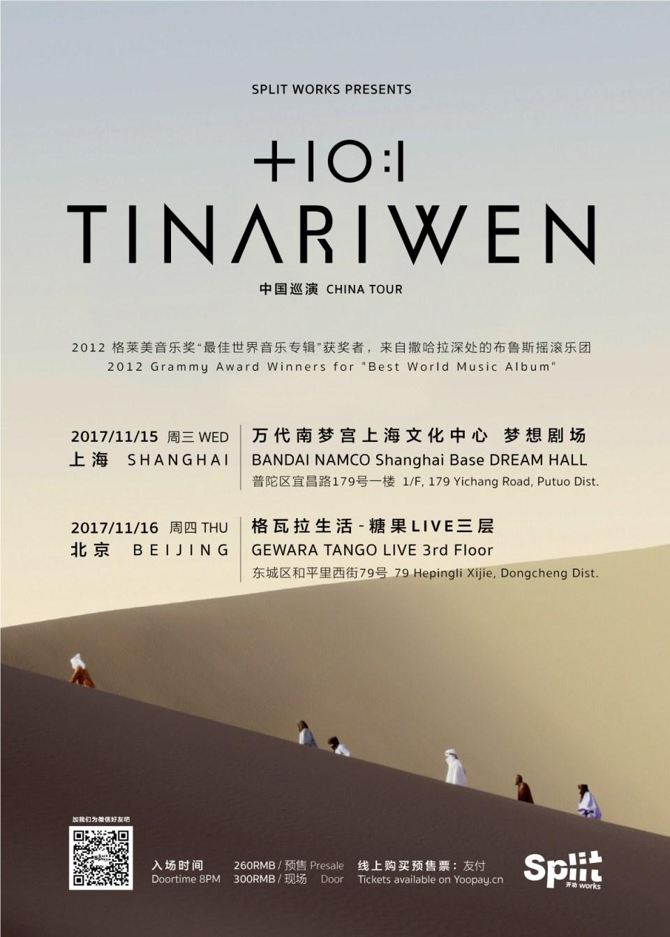tinariwen-2017-china-live-poster