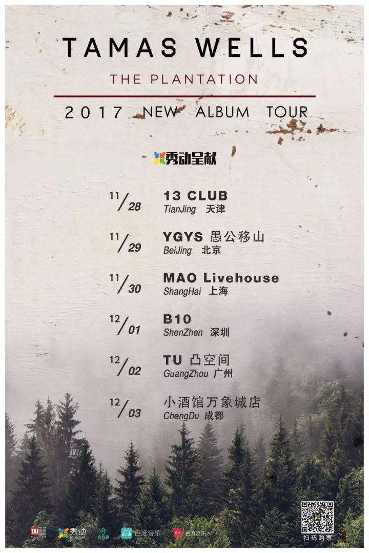 tamas-wells-the-plantation-2017-china-tour-poster