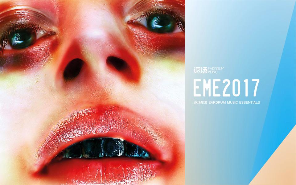EME2017-arca-album