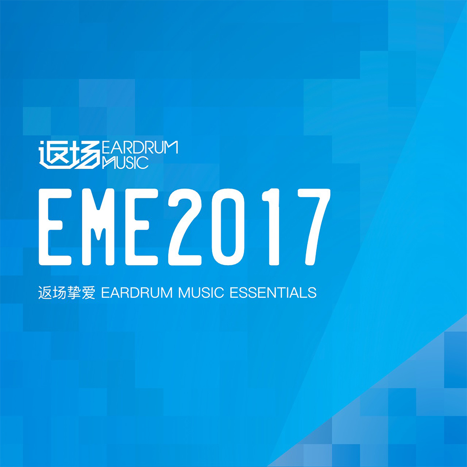 EME2017-cover
