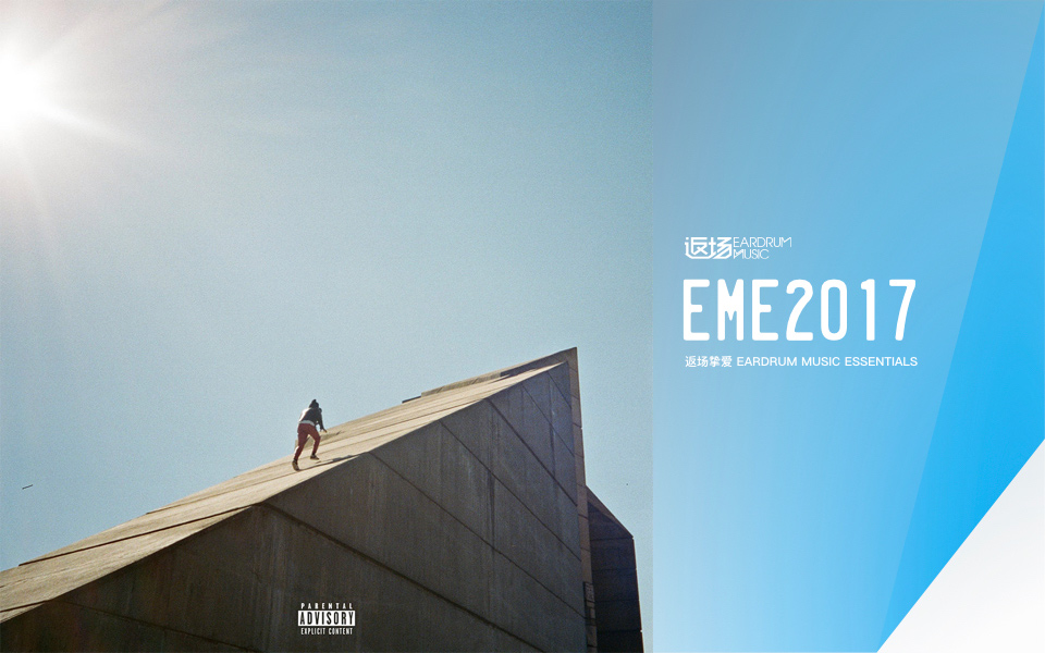 EME2017-daniel-caesar-freudian