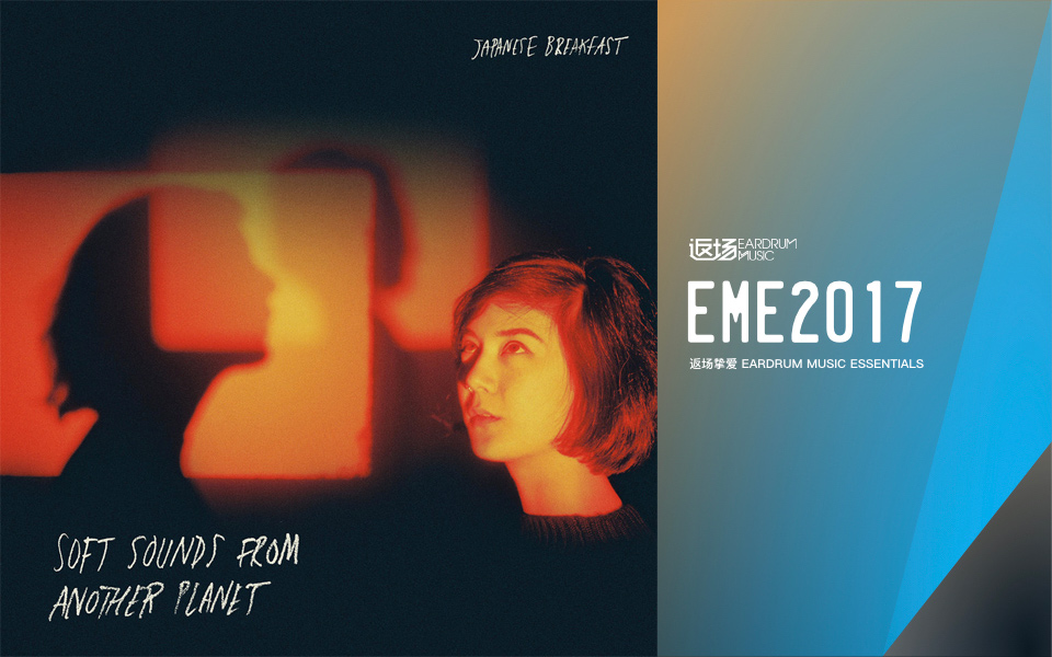 EME2017-japanese-breakfast-soft-sounds-from-another-planet