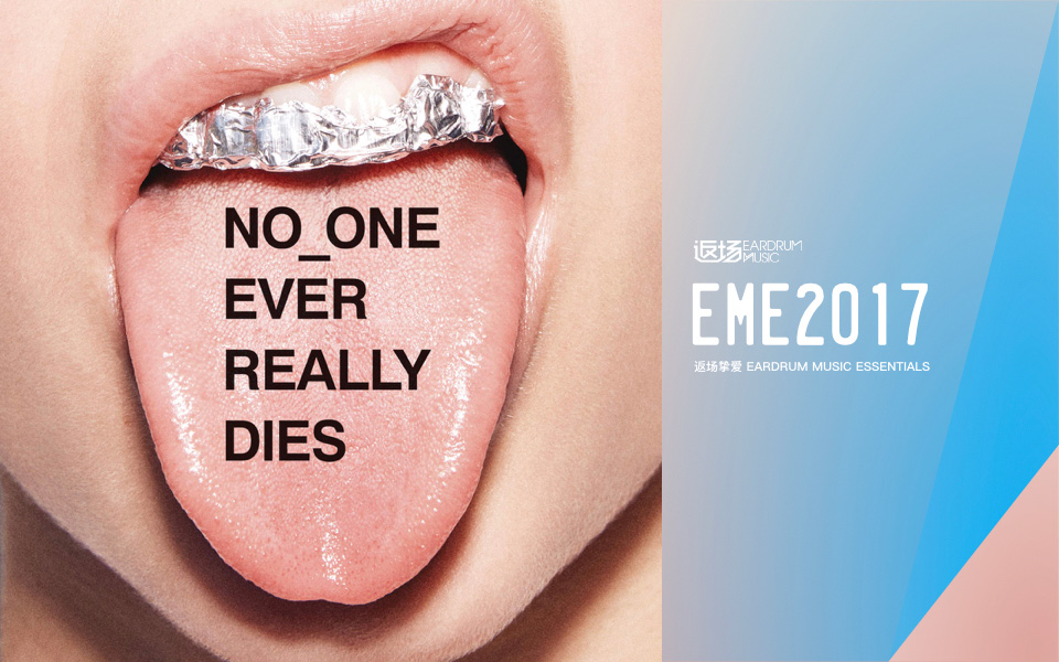 EME2017-nerd-no-one-ever-really-dies